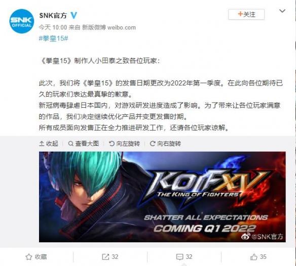 SNK宣布《拳皇15》跳票至2022年 开发受到疫情影响