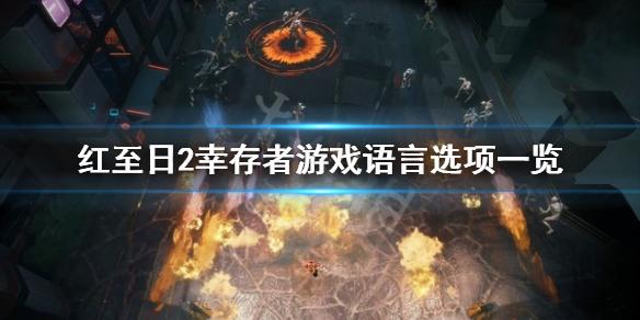 《红至日2幸存者》有中文吗?游戏语言选项一览