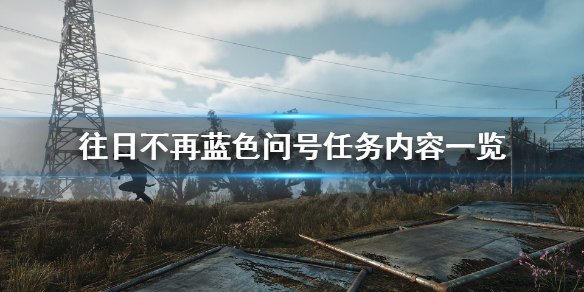 《往日不再》蓝色问号有什么?蓝色问号任务内容一览