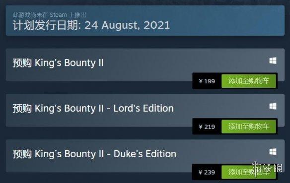 奇幻回合战略游戏《国王的恩赐2》Steam预购标准版199元 游戏支持中文