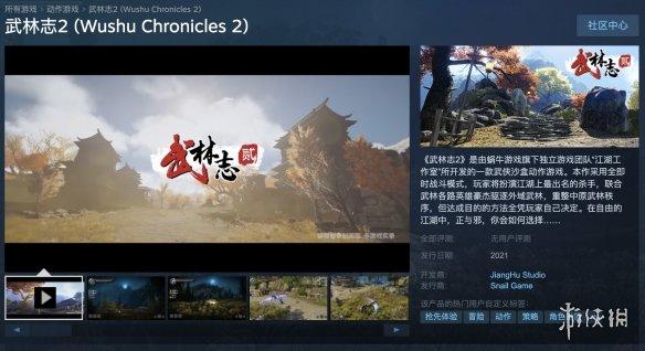 国产单机《武林志2》Demo即将上线 完整抢先体验版将于年内暑期上线