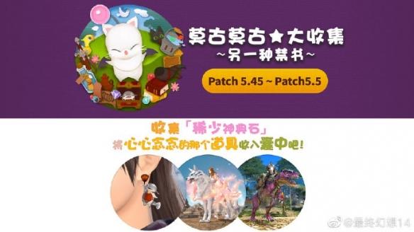《最终幻想14》国服5.45版本8日上线 超多新内容!