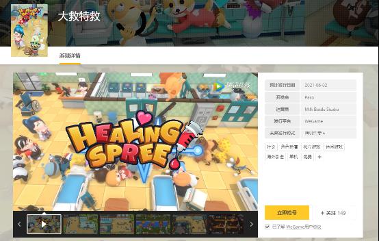 《大救特救》登WeGame测试专区 正式版将开放在线联机功能