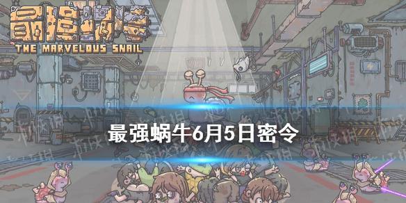 《最强蜗牛》6月12日密令是什么 6月12日密令一览