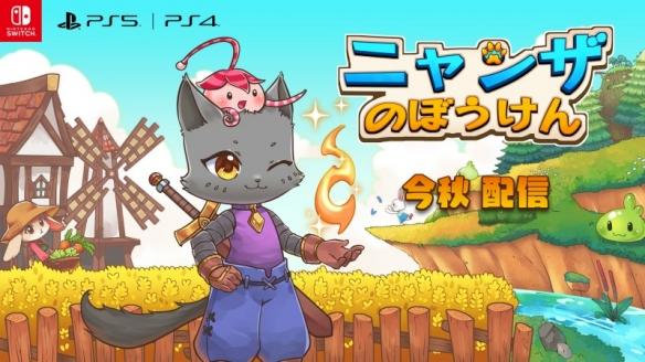 """""""动物版符文工厂""""《奇塔利亚童话》主机版秋季发售 扮演一只可爱的猫对抗黑暗势力"""