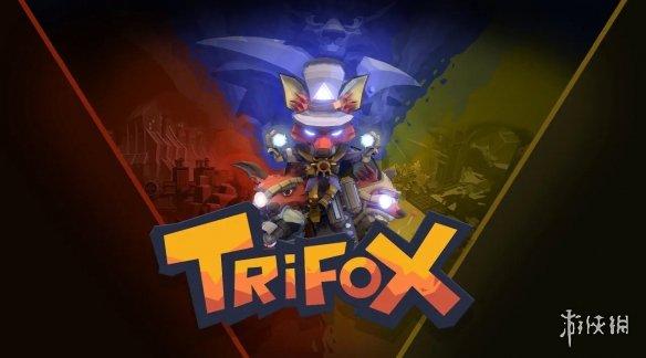 双枪疾走,神挡杀神!双摇杆射击《Trifox》登陆Steam