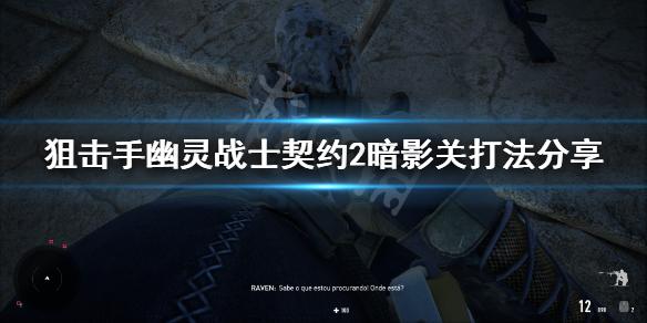 《狙击手幽灵战士契约2》暗影关怎么打?暗影关打法分享