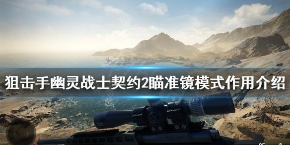 《狙击手幽灵战士契约2》瞄准镜有什么用?瞄准镜模式作用介绍