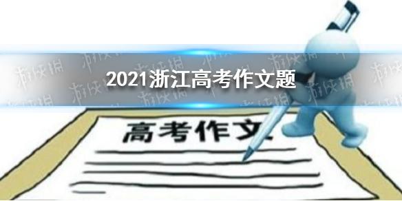 2021浙江高考作文题 浙江高考作文2021是什么