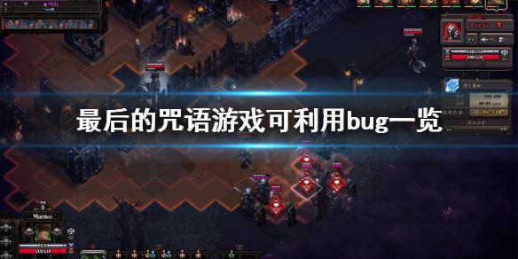 《最后的咒语》有什么bug?游戏可利用bug一览