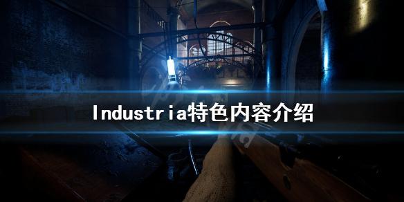 《INDUSTRIA》好玩吗?游戏特色内容介绍