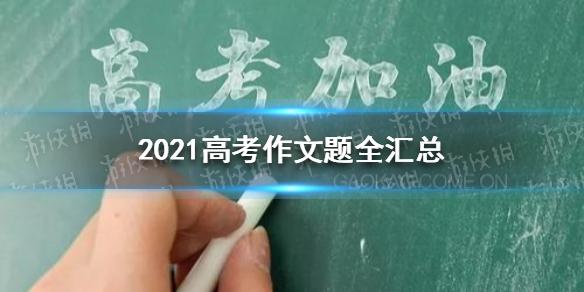 高考语文作文是什么 2021高考作文题全汇总