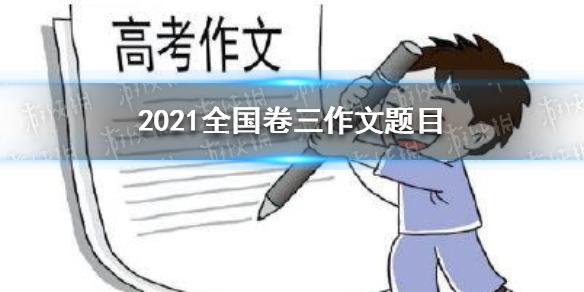 全国卷三语文作文2021是什么 2021全国卷三作文题