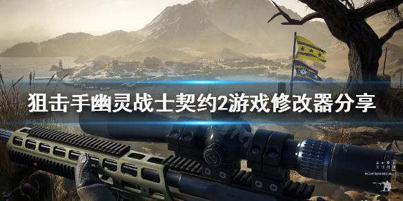 《狙击手幽灵战士契约2》修改器怎么用?游戏修改器分享