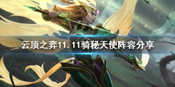 《云顶之弈》11.11骑秘天使怎么玩?11.11骑秘天使阵容分享