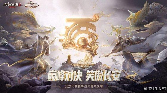 《大话2》巅峰荣誉!2021天梯年度总决赛战队实物奖励一览