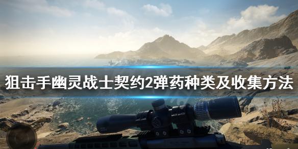 《狙击手幽灵战士契约2》弹药怎么搜集?弹药种类及收集方法