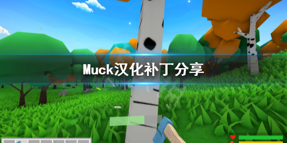 《Muck》有中文吗?汉化补丁分享