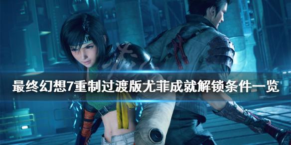 《最终幻想7重制过渡版》尤菲奖杯有哪些?尤菲成就解锁条件一览