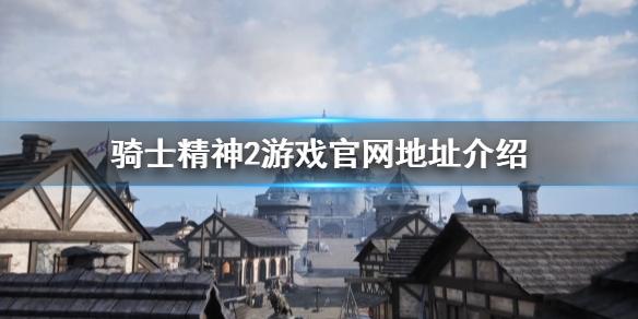 《骑士精神2》官网是什么?游戏官网地址介绍