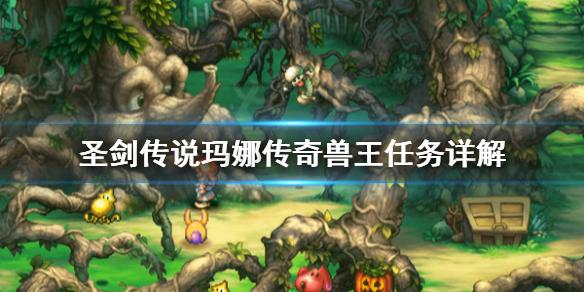 《圣剑传说玛娜传奇》兽王任务怎么做?兽王任务详解