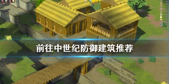 《前往中世纪》防御建筑用什么?防御建筑推荐