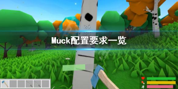 《Muck》配置要求怎么样?配置要求一览