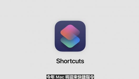 macOS Monterey发布:胜任更多工作 新增快捷指令