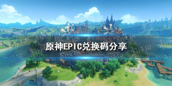 《原神手游》EPIC兑换码分享 EPIC兑换码有什么