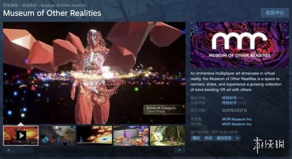 Steam喜加一:VR艺术展览软件《奇妙现实博物馆》限时免费领取