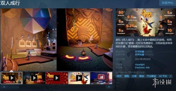 Steam每日特惠:《双人成行》新史低148元 《无主之地3》只需65元
