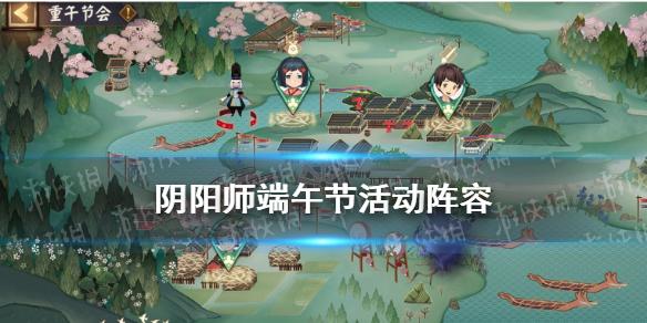 《阴阳师》端午节活动阵容 重午节会驱邪蛇魔阵