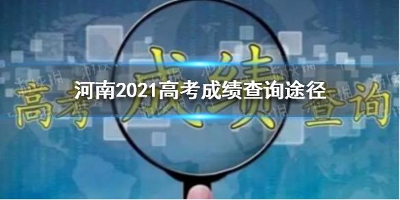 2021年河南高考成绩怎么查 河南2021高考成绩查询