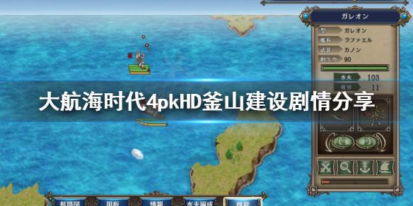 《大航海时代4威力加强版HD》釜山在哪?釜山建设剧情分享