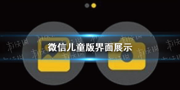 微信儿童版曝光 微信儿童版界面展示