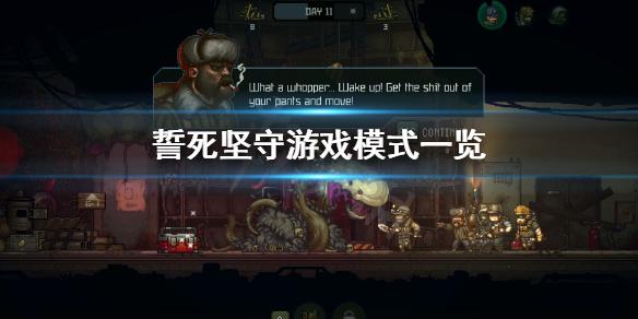 《誓死坚守》可以联机吗?游戏模式一览