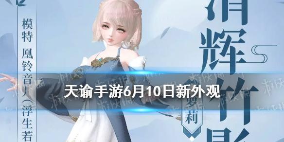 《天谕手游》新外观6月10日 清辉竹影时装介绍