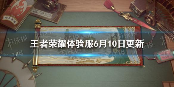 王者荣耀体验服s24赛季机关演武赛上线-体验服6月10日更新