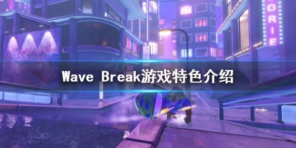 《WaveBreak》好玩吗?游戏特色介绍