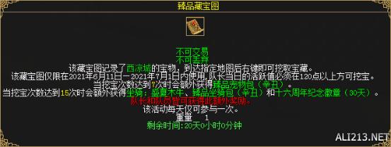 回归寻宝得新坐骑!《刀剑online》多重礼包福利大放送!