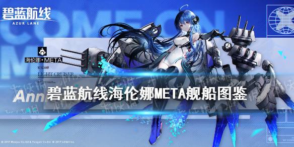 《碧蓝航线》海伦娜META技能属性 海伦娜·META技能