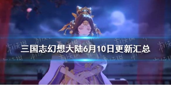 《三国志幻想大陆》6月10日更新汇总  灵宠符文介