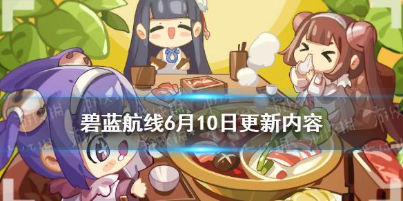 《碧蓝航线》6月10日更新内容 每日每周任务精简