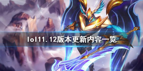 《英雄联盟》11.12版本更新了什么?11.12版本更新内容一览