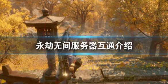 《永劫无间》国服和steam互通吗?游戏服务器互通介绍