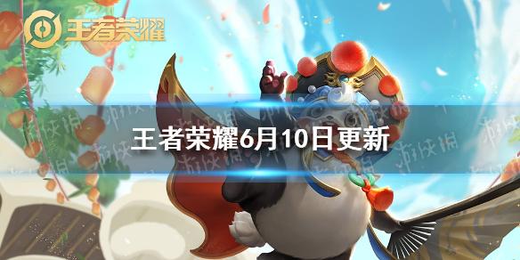 《王者荣耀》6月10日更新了什么 梦奇司空震削弱
