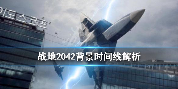 《战地2042》背景时间线解析 世界观讲了什么?