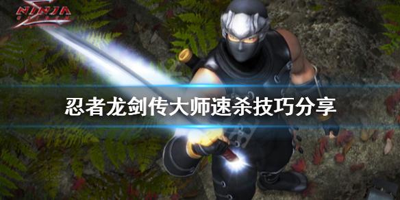 《忍者龙剑传大师合集》怎么速杀怪物?速杀技巧分享