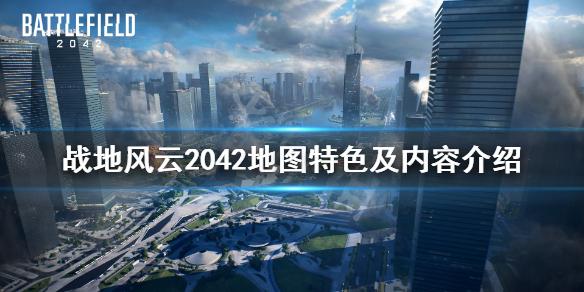 《战地2042》地图有哪些?地图特色及内容介绍