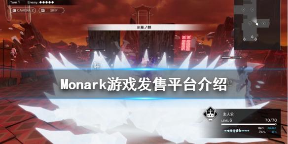 《Monark》游戏发售平台有哪些?游戏发售平台介绍